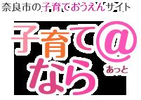 奈良市ホームページ