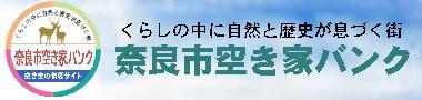奈良市空き家・奈良町町家バンク