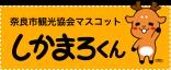 奈良市観光協会マスコット しかまろくん