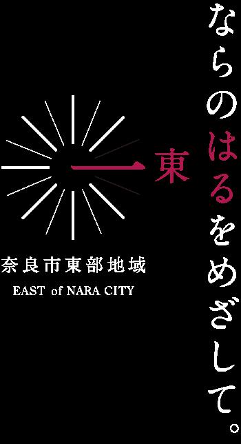 奈良市東部の観光・民泊   ならのはるをめざして