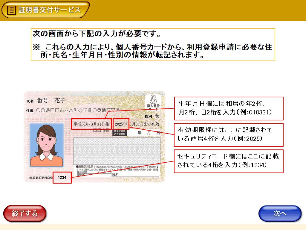 コンビニ 戸籍 謄本