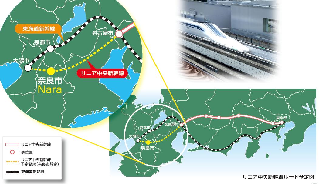 リニア 新幹線