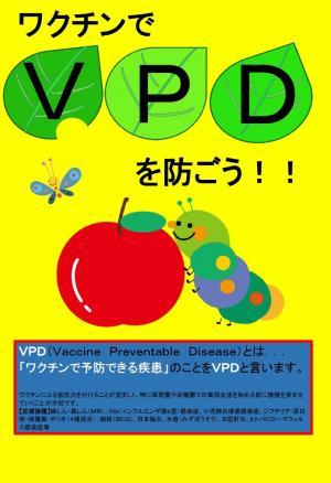 ワクチンでVPDを防ごう