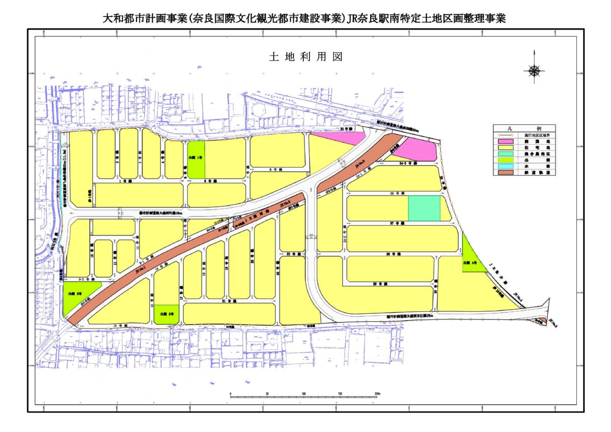 事業 整理 土地 区画